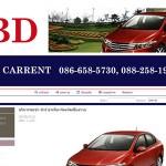 B.D. CARRENT (บ้านดู่รถเช่า) บี.ดี.รถเช่า