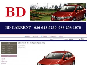 B.D. CARRENT (บ้านดู่รถเช่า)